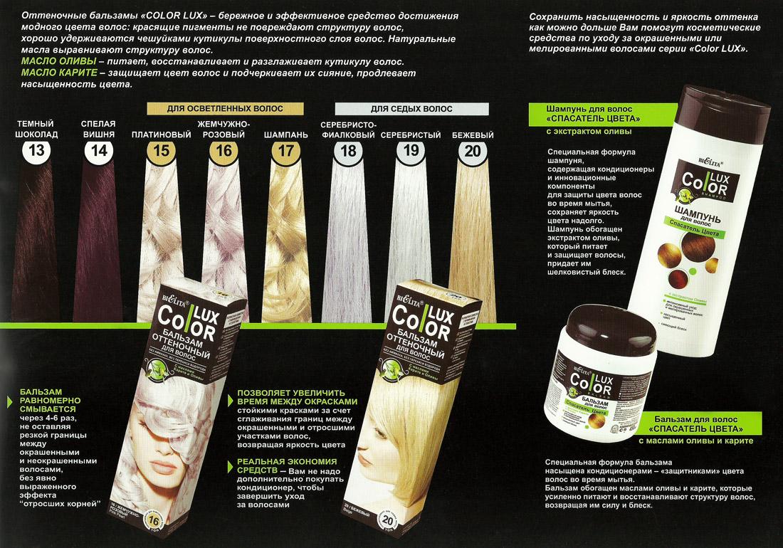 Белита Lux Color для осветленных, для седых волос
