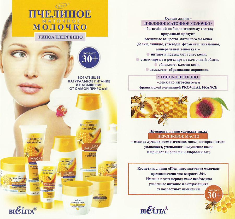 belita-pchelinoe-matochnoe-molochko-1