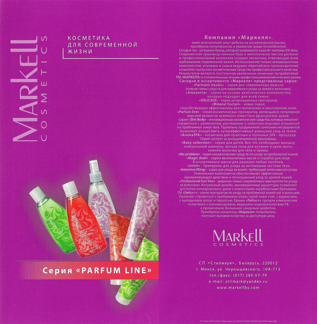 Маркелл серия Parfum Line