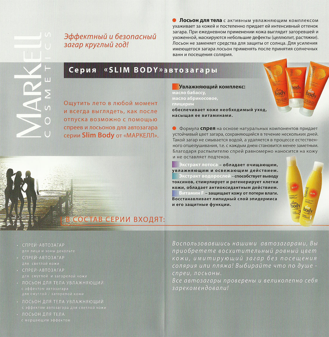 Спрей-автозагар, Лосьон для тела увлажняющий
