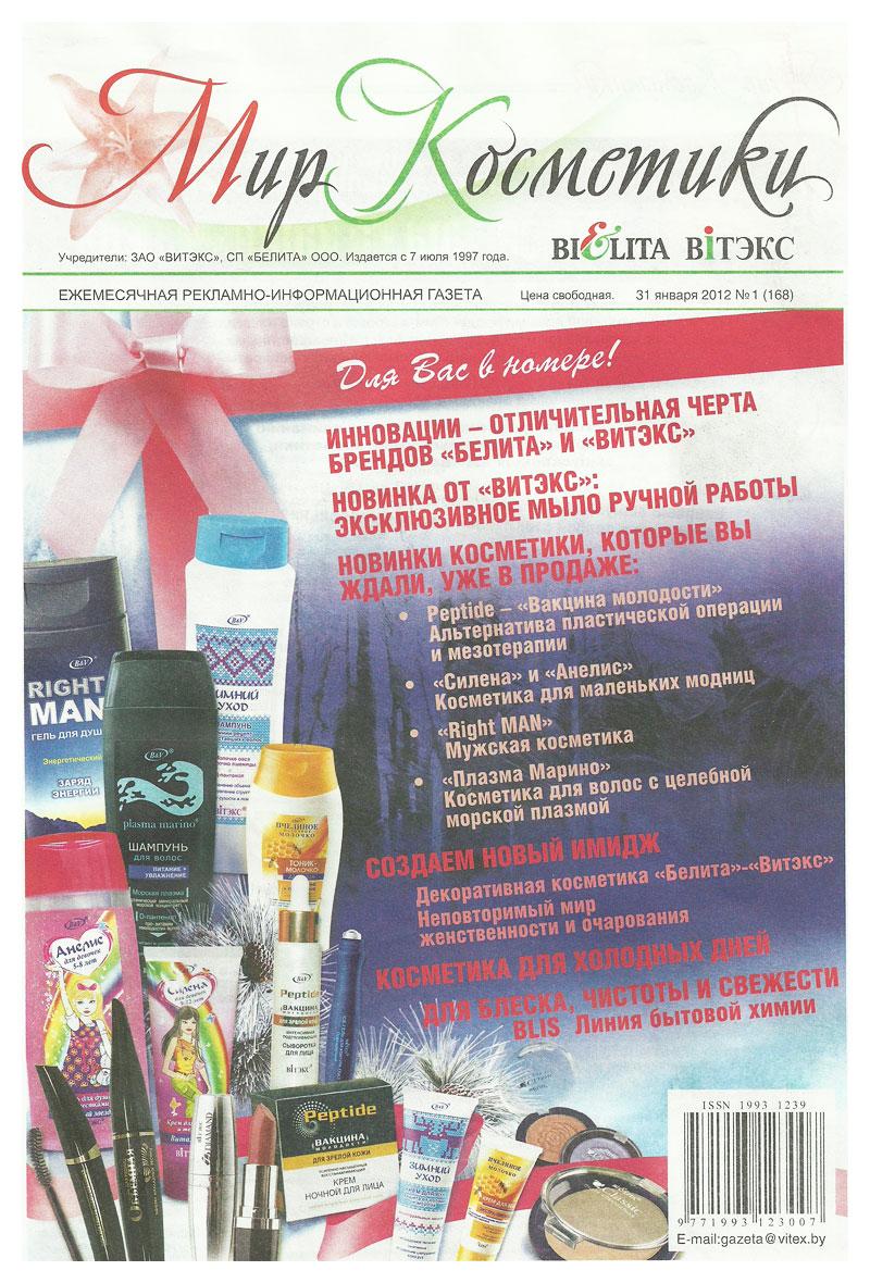 mir-kosmetiki-2012-01-str1