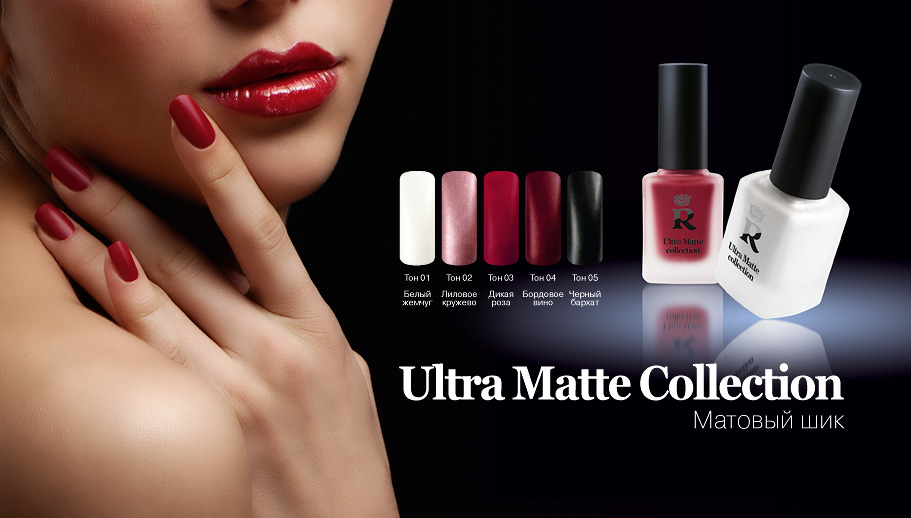 relouis-ultra-matte-collection