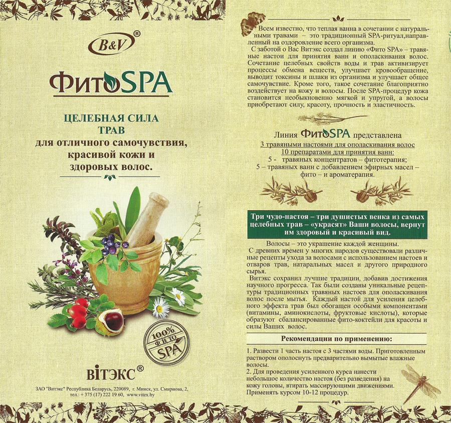 ФитоSPA — целебная сила трав
