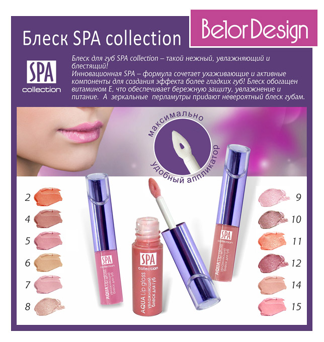 belordesign-blesk-spa-collection