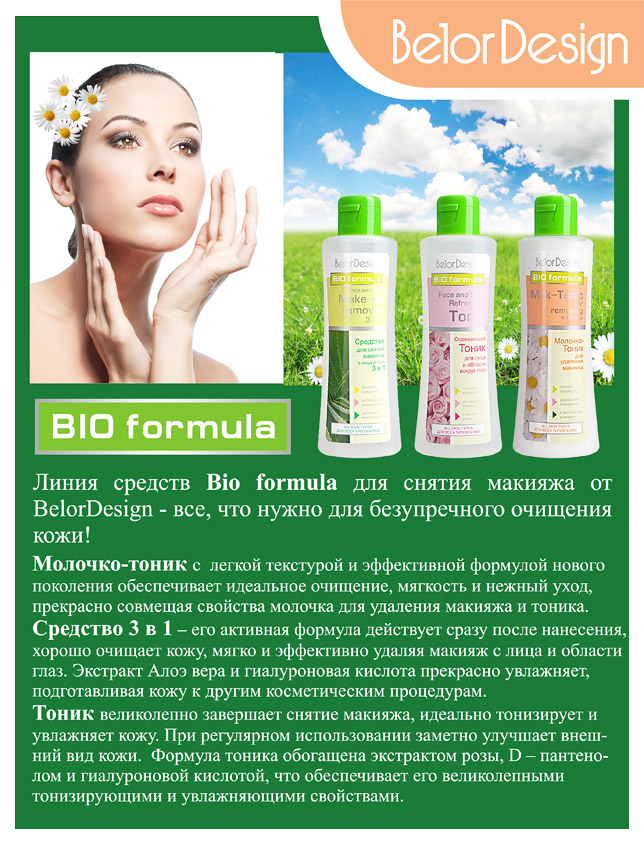 belordesign-tonik-bio-formula