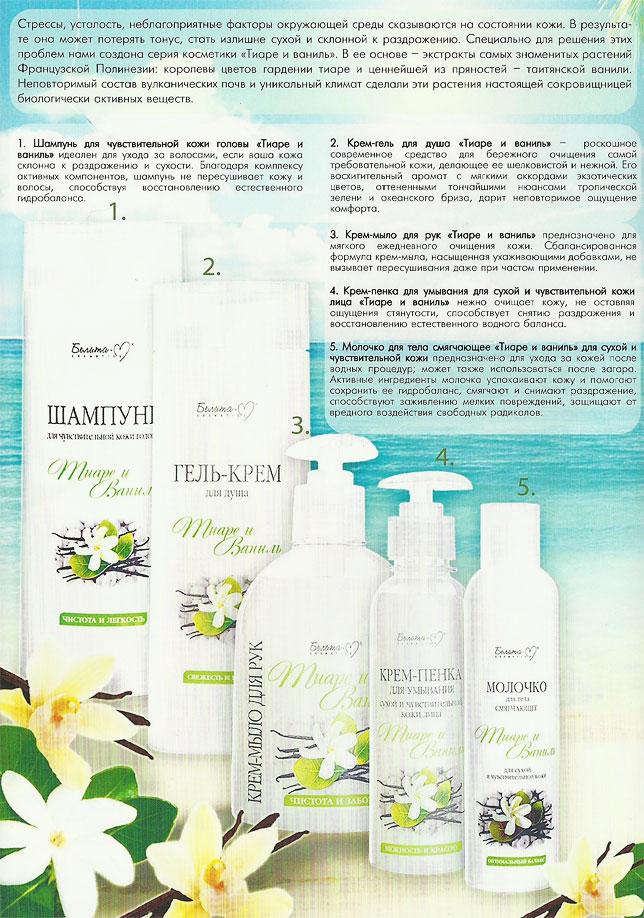 belita-m-tiare-i-vanil-2