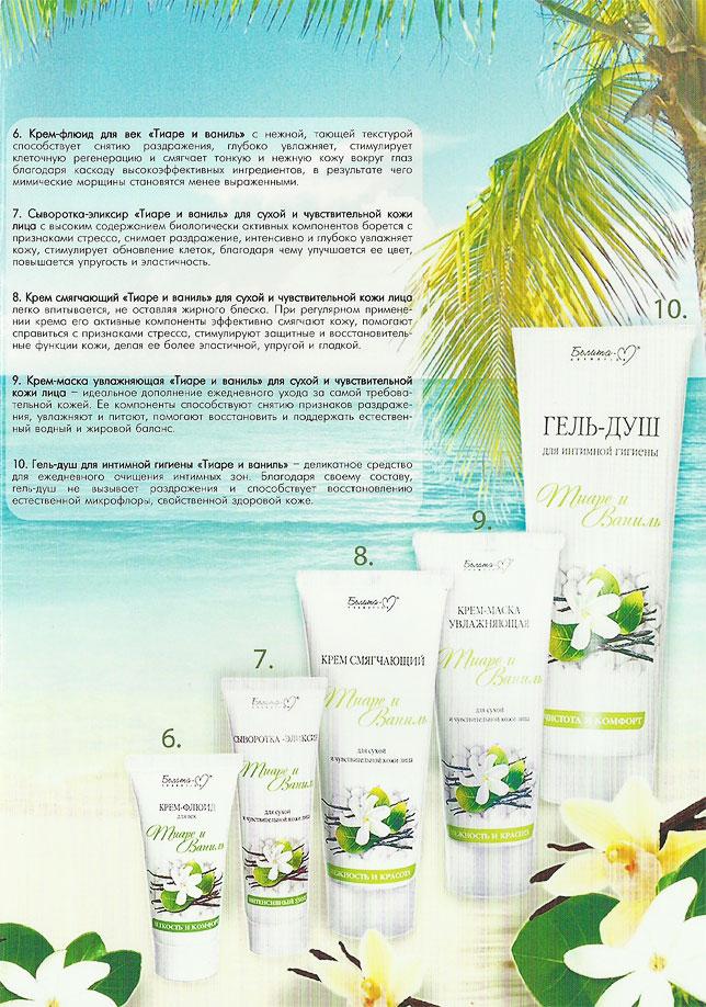 belita-m-tiare-i-vanil-3
