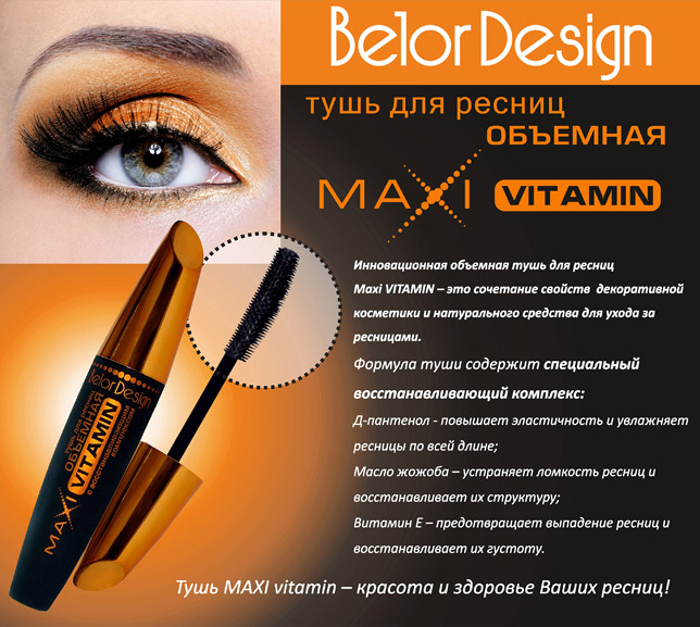 belordesign-tuh-maxi-vitamin