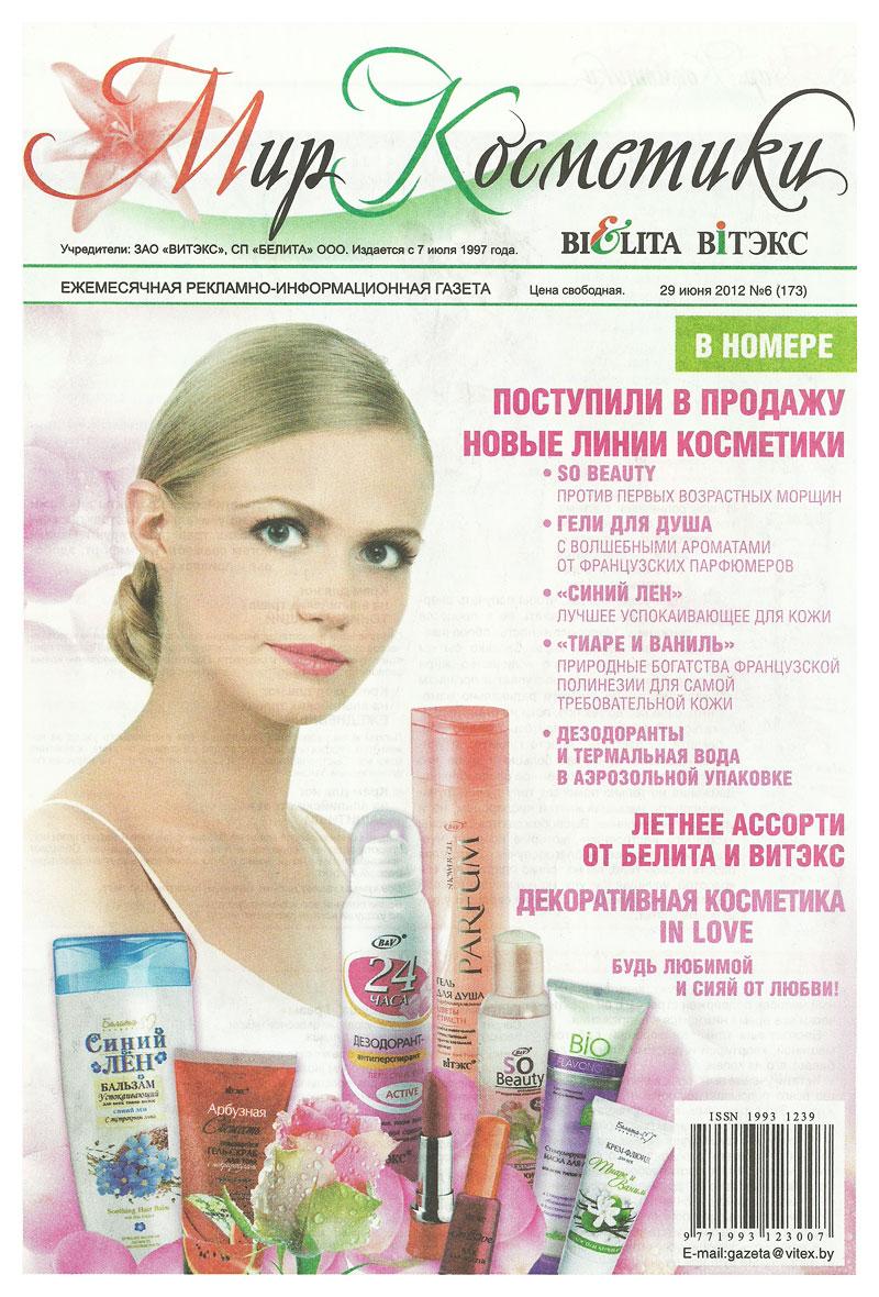 mir-kosmetiki-2012-06-str1