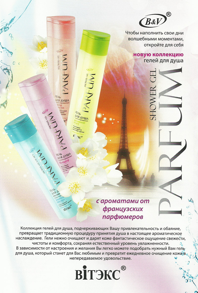 vitex-parfum-shower-gel-1