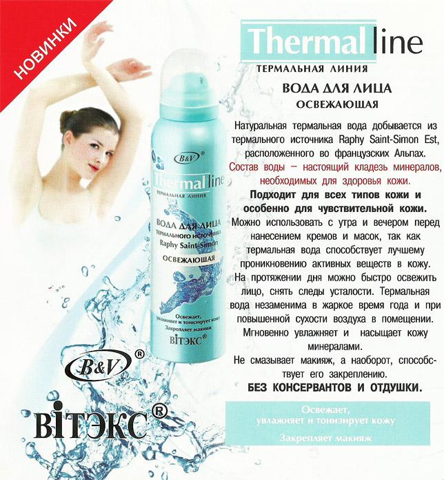 belita-vitex-thermal-line-water