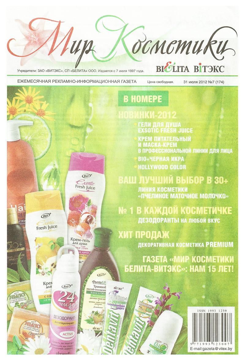 mir-kosmetiki-2012-07-str1