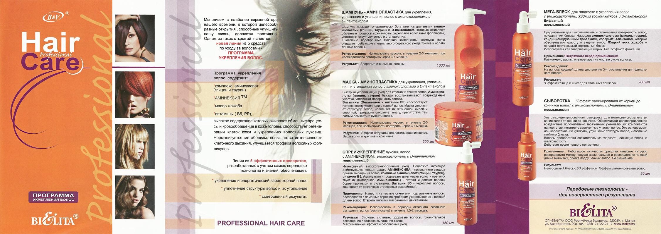 belita-professional-hair-care-ukreplenie-volos