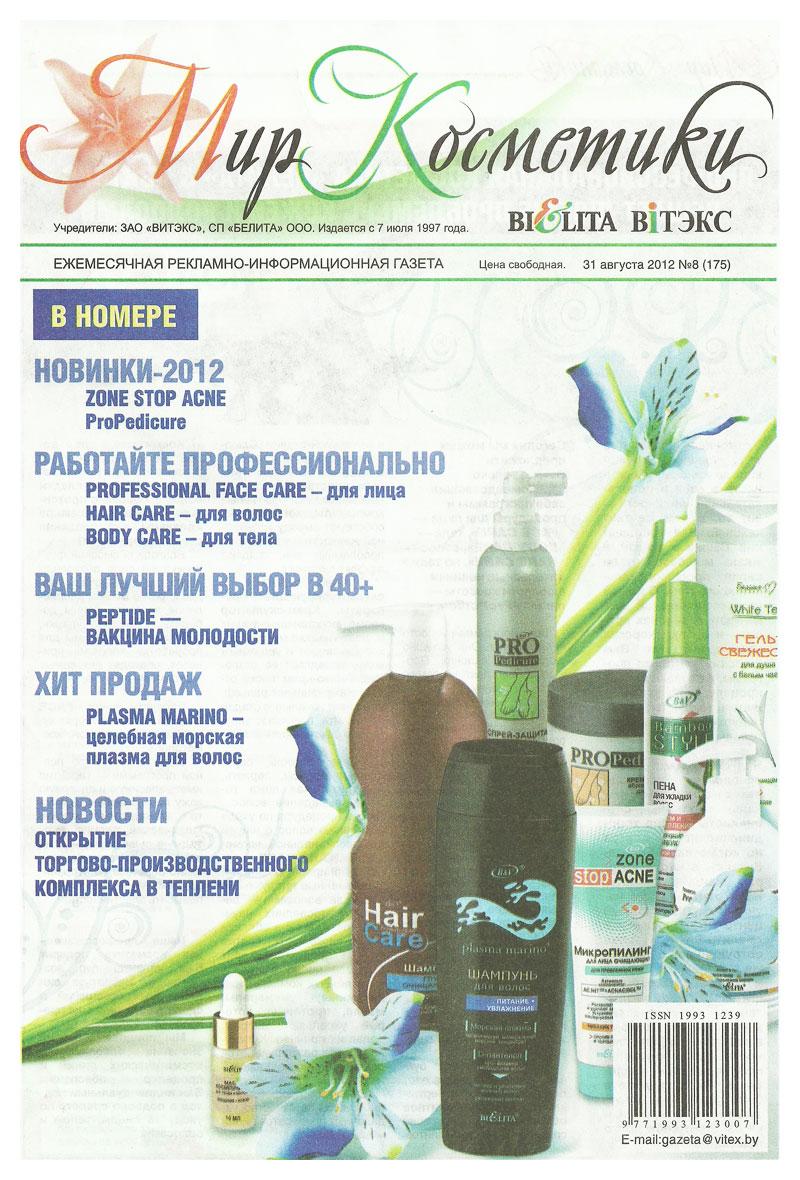 mir-kosmetiki-2012-08-str1
