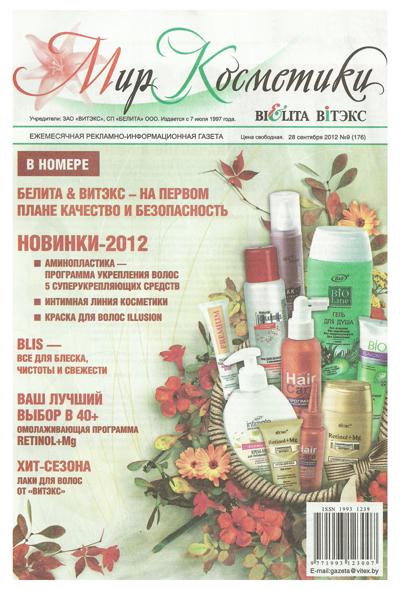 mir-kosmetiki-2012-09-str1