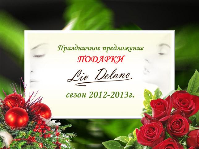 liv-delano-podarki-2012-2013