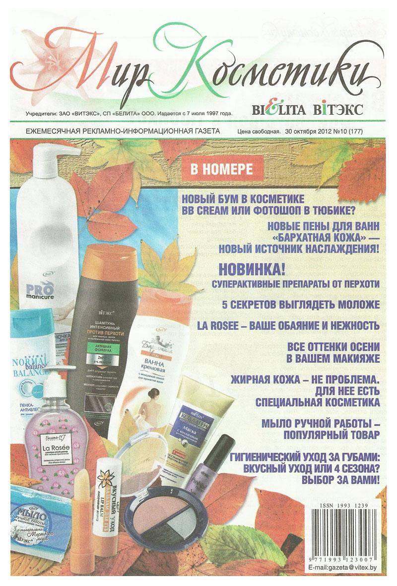mir-kosmetiki-2012-10-str1