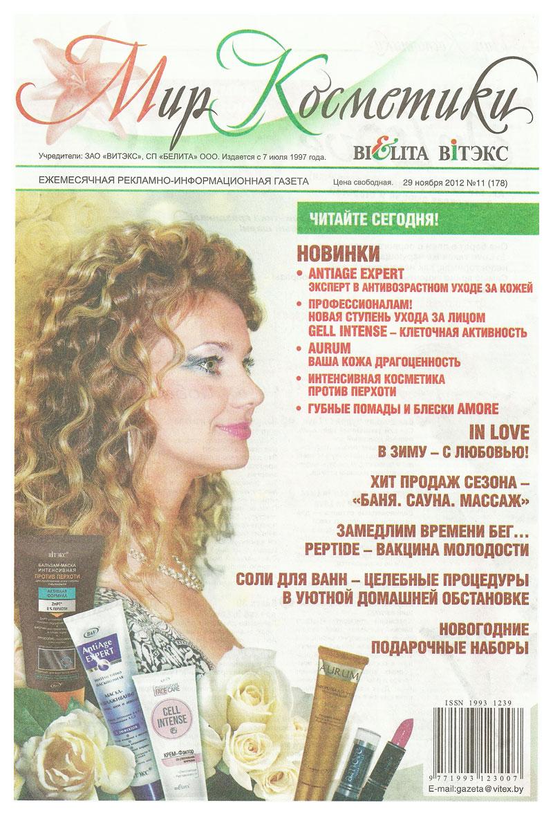 mir-kosmetiki-2012-11-str1