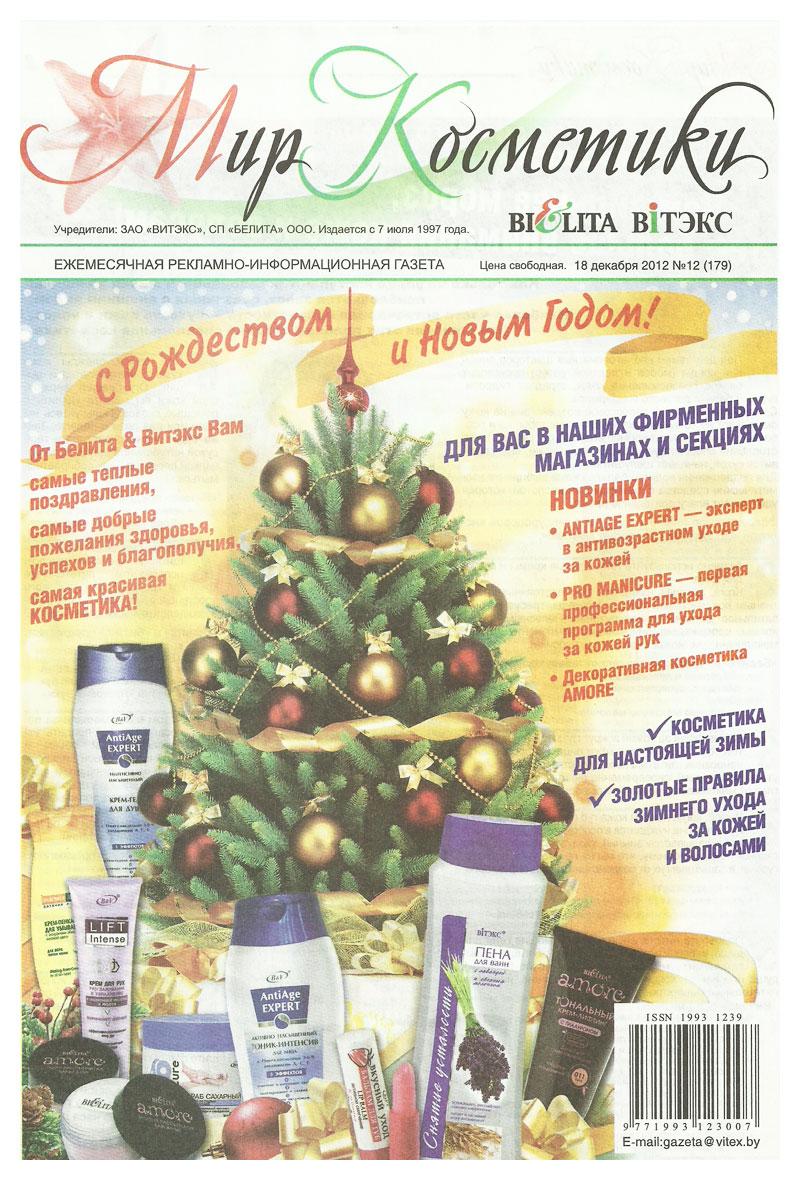 mir-kosmetiki-2012-12-str1