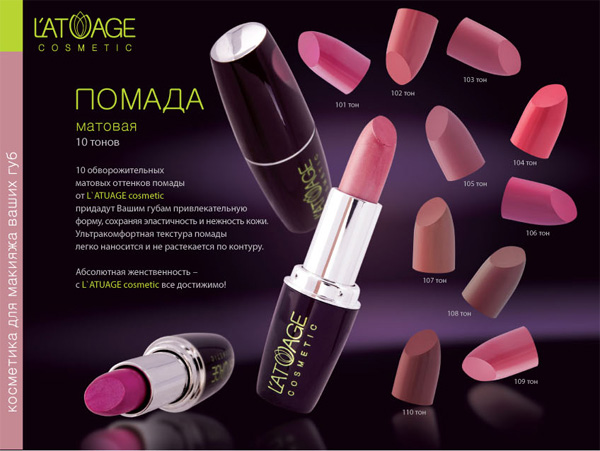 L'ATUAGE cosmetic Помада для губ