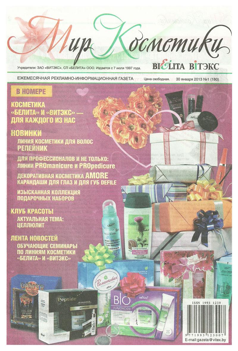 Газета Мир Косметики №01 (180) от 30 января 2013