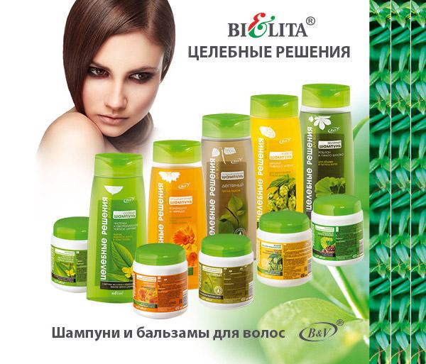 belita-vitex-celebnie-resheniya