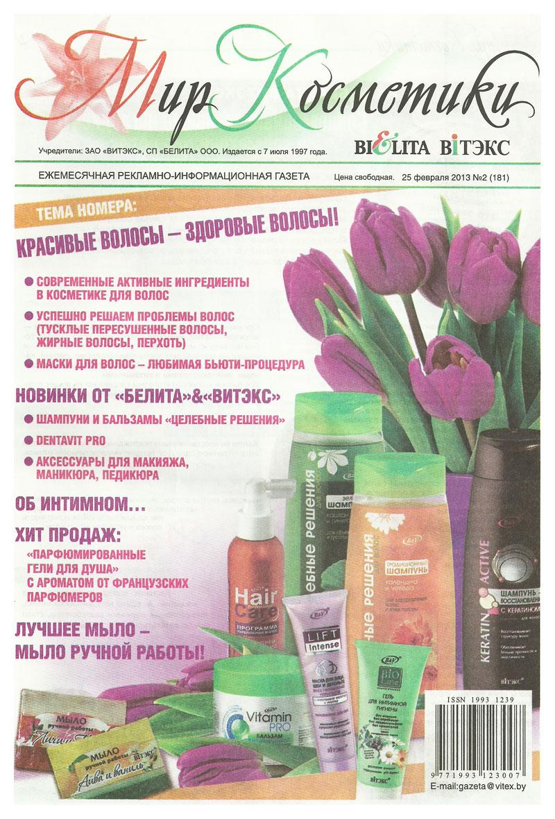 Газета Мир Косметики №02 (181) от 25 февраля 2013
