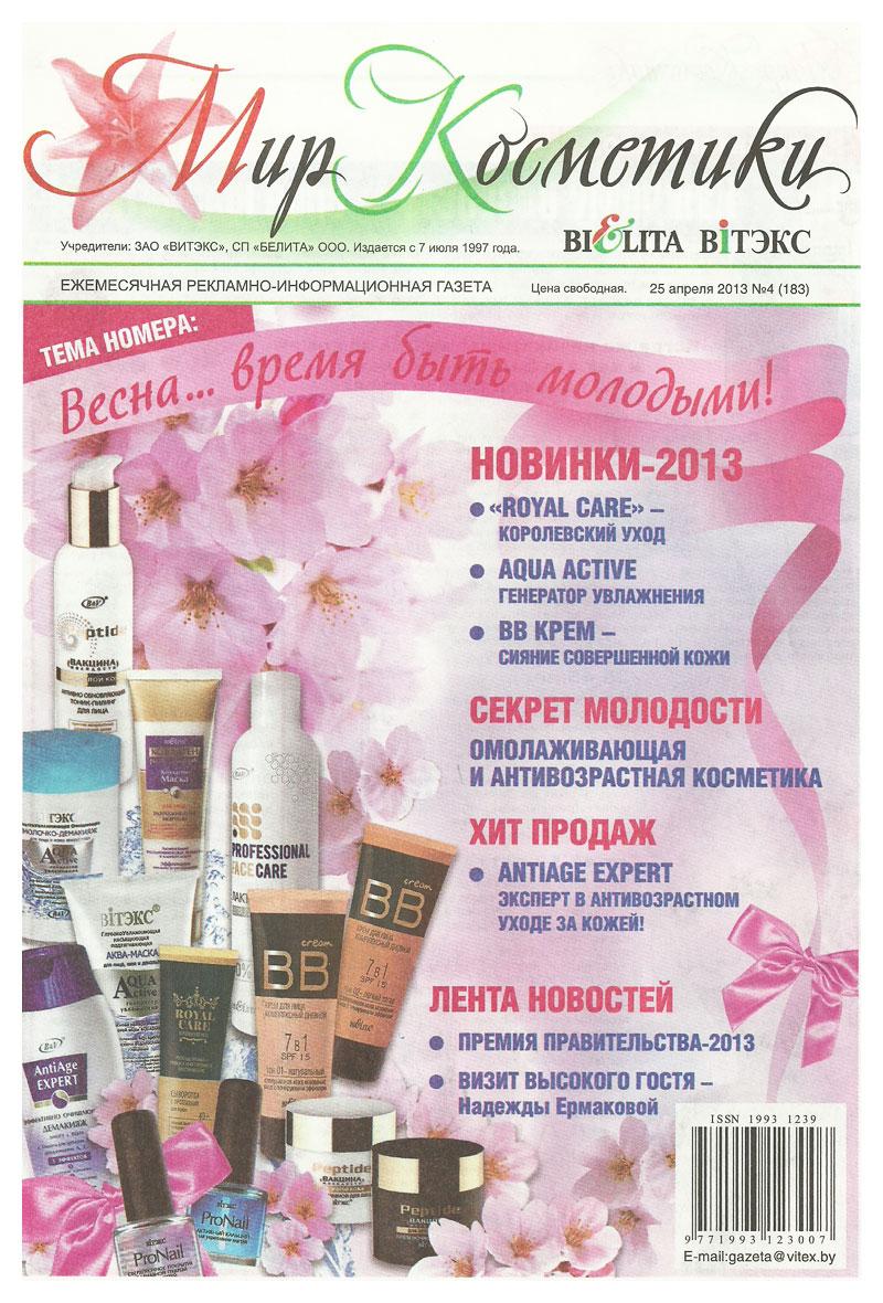 Газета Мир Косметики №04 (183) от 25 апреля 2013