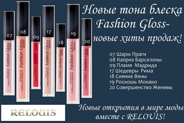 relouis-fashion-gloss-new-ton