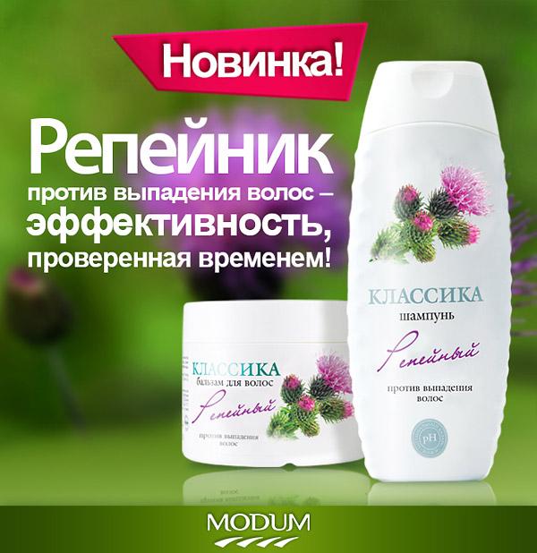 modum-klassika-repeinik-shampoo-and-balsam