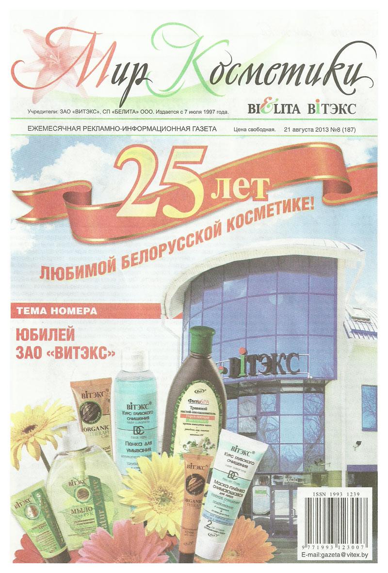 Газета Мир Косметики №08 (187) от 21 августа 2013