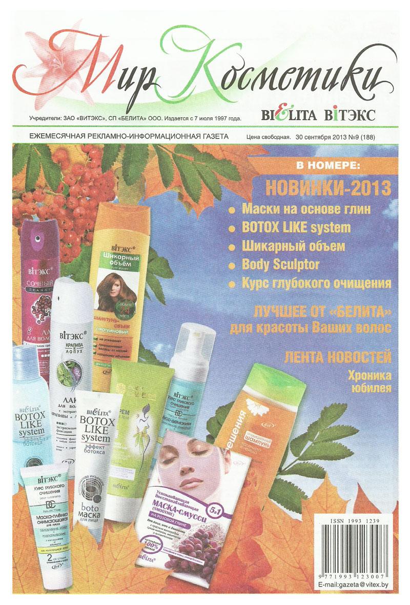 Газета Мир Косметики №09 (188) от 30 сентября 2013