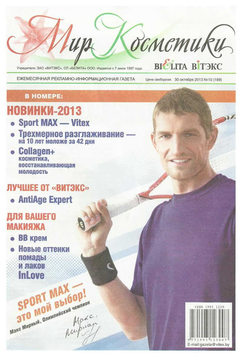 Газета Мир Косметики №10 (189) от 30 октября 2013