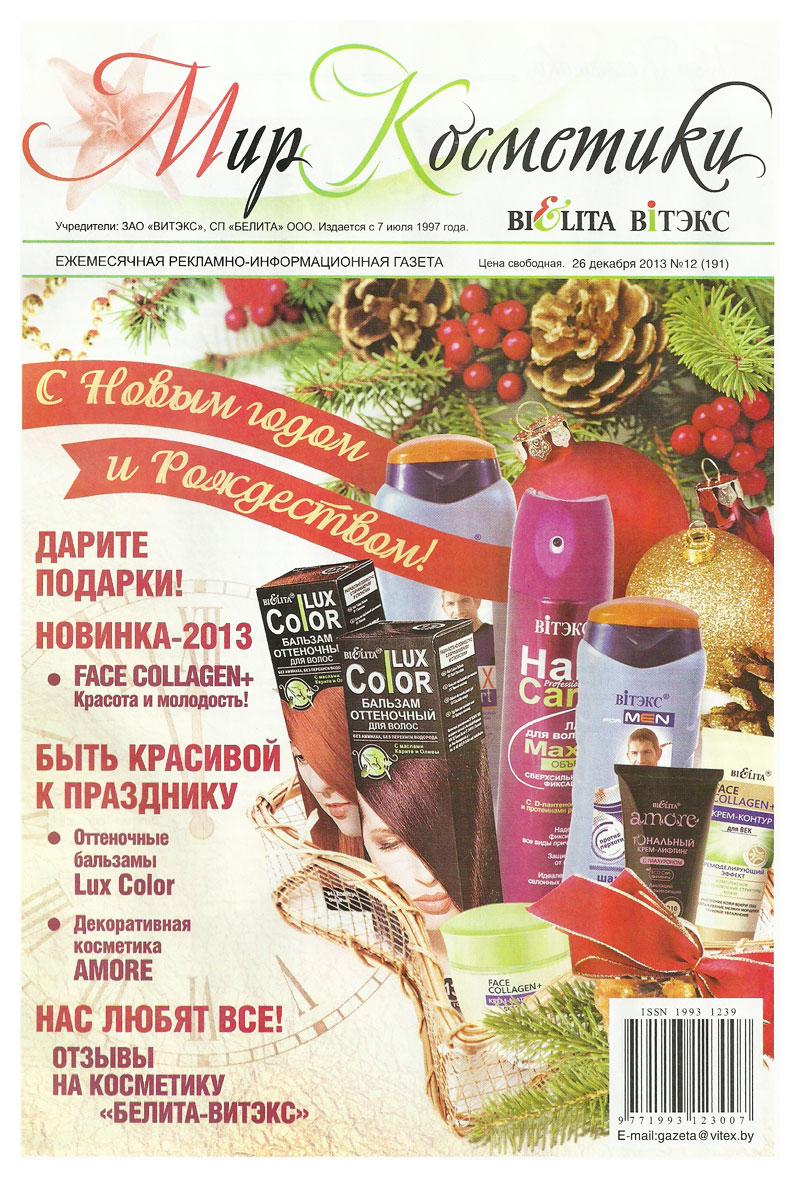 Газета Мир Косметики №12 (191) от 26 декабря 2013
