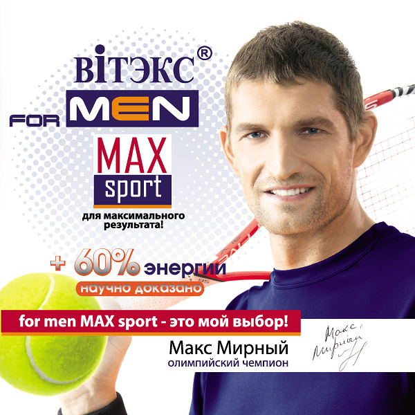 vitex-max-sport-cover