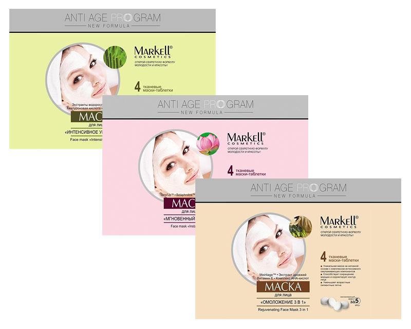 markell-anit-age-program-maski-tabletki-syhie