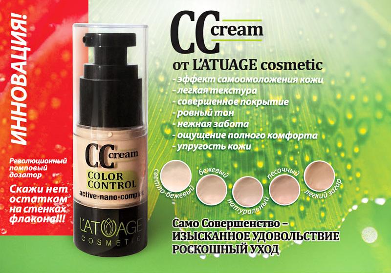 latuage-cc-cream