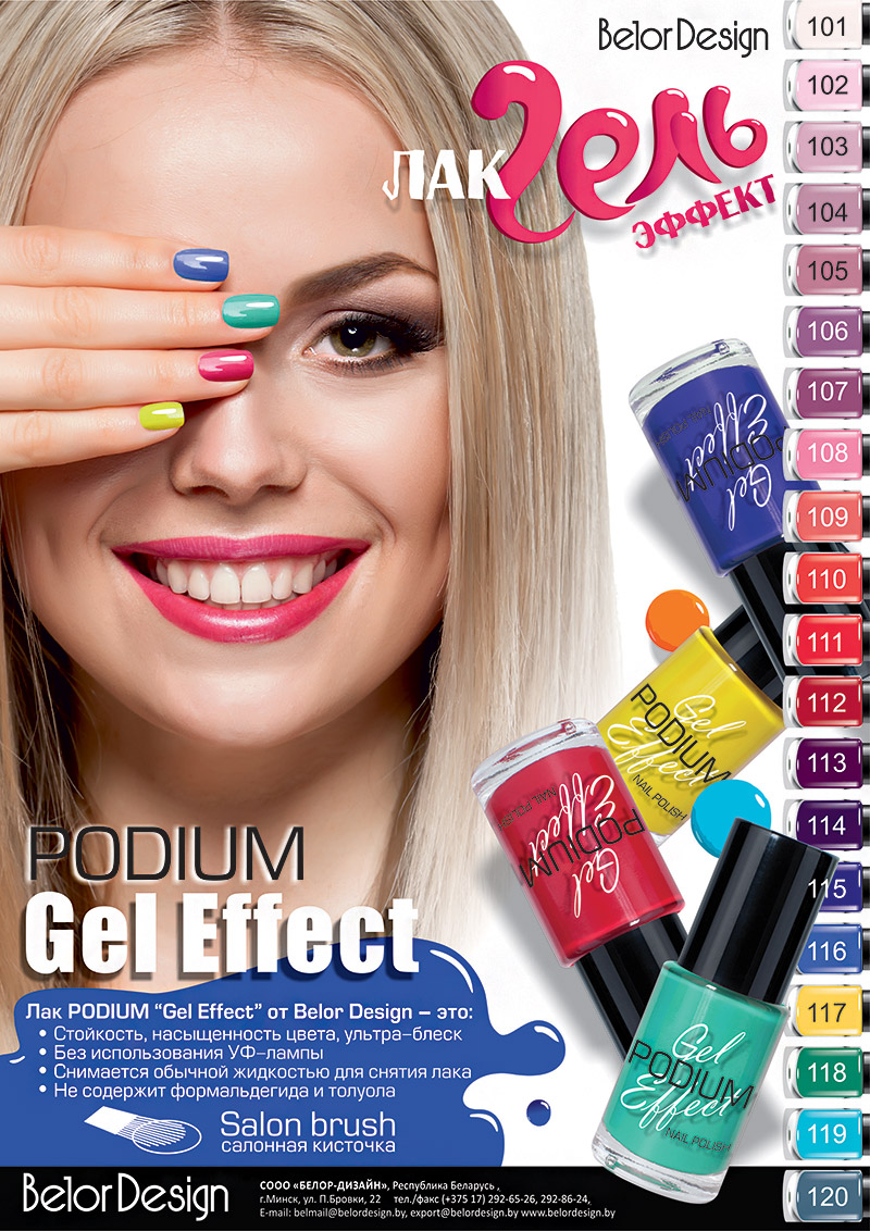 belordesign-podium-gel-effect-nail-polish