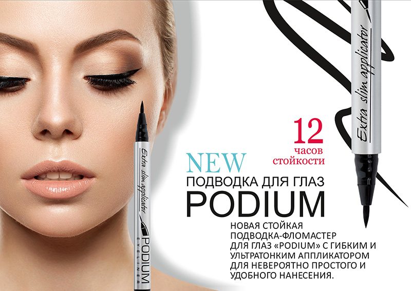 belordesign-podvodka-podium