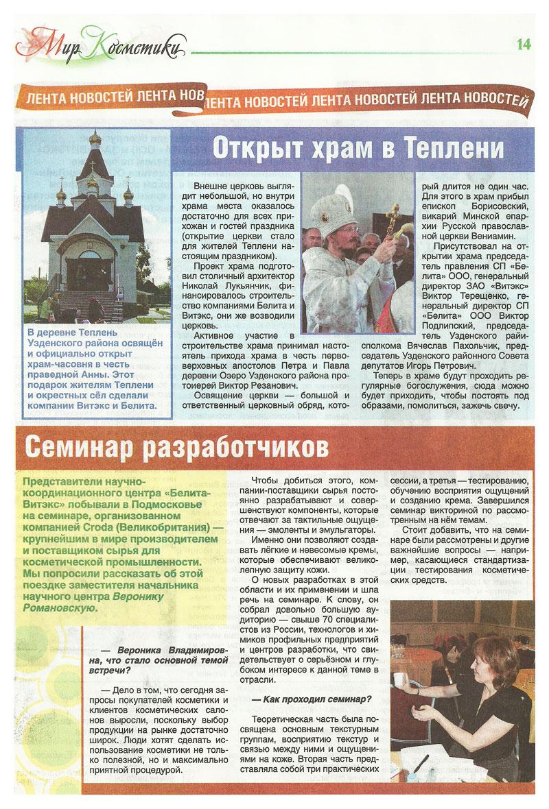 Белорусская косметика витекс ассортимент