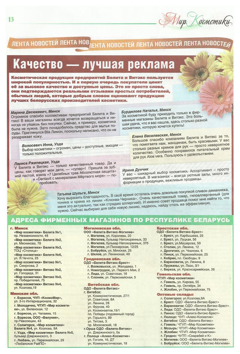 Газета мир косметики 10 (177) от 30 октября 2012.