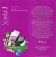 Серия «Delicate» Markell