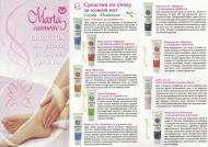 Средства для ухода за кожей рук и ног Marta Cosmetic