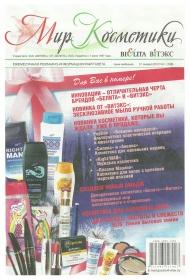 Газета Мир Косметики №1 (168) от 31 января 2012