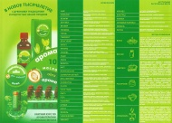 Краткий курс по ароматерапии и аромакосметике Saules-Sapnis