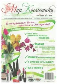 Газета Мир Косметики №2 (169) от 28 февраля 2012