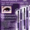 Тушь для чувствительных глаз SPA-collection BelorDesign