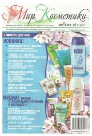 Газета Мир Косметики №3 (170) от 29 марта 2012