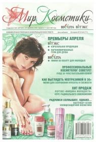 Газета Мир Косметики №4 (171) от 26 апреля 2012
