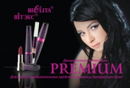 Каталог Декоративной косметики «PREMIUM» Белита Витэкс